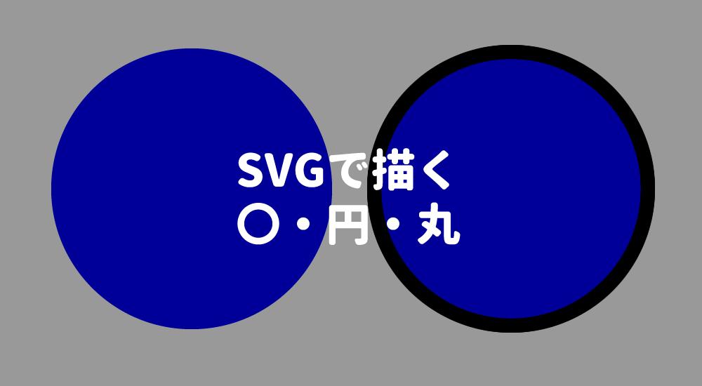 コピペで使える!SVG+CSSで〇(丸・円)!