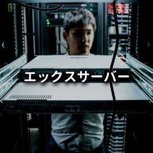 【レンタルサーバ比較】エックスサーバ徹底調査