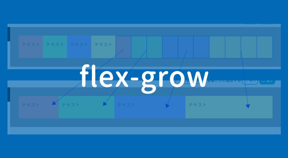 【flex-growとは】0?1?効かない?どう伸ばされるか検証してみた