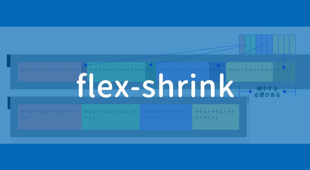 【flex-shrinkとは】使い方?効かない?どう縮小されるか検証してみた