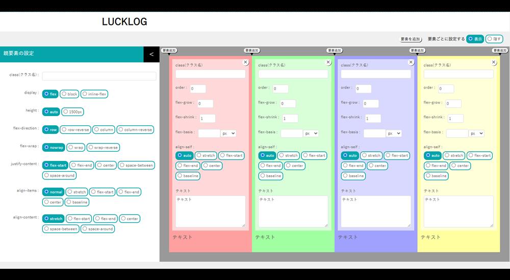 【HTML&CSS】flexを簡単に試せるツールの使い方