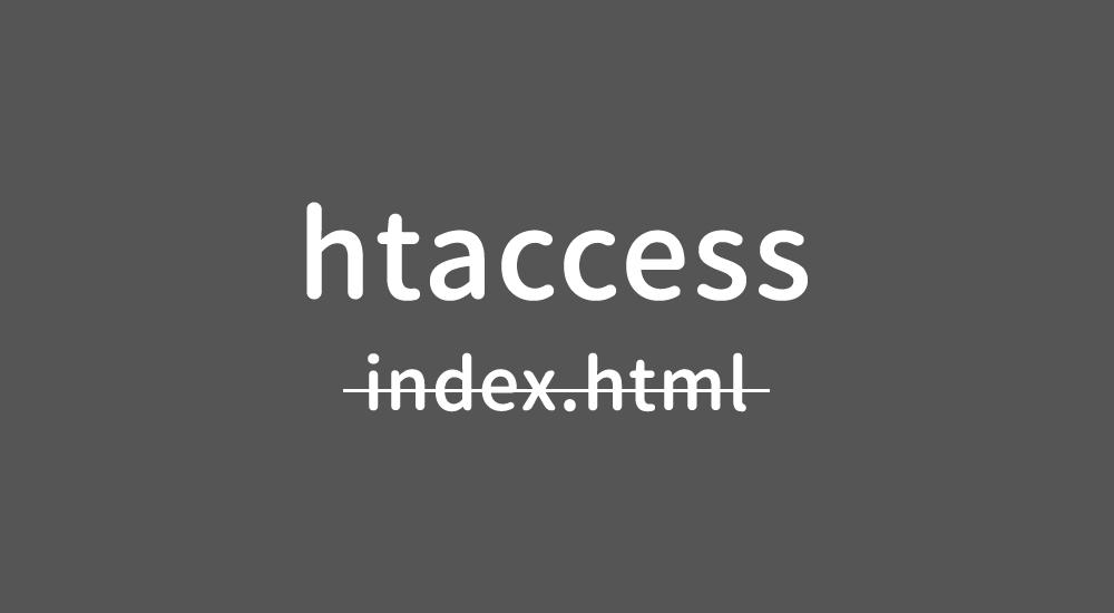 【htaccess】URLをindex.html/phpを無しに統一する方法