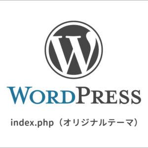 【WordPress】index.phpにはトップページのソースを書く-オリジナルテーマを作るために
