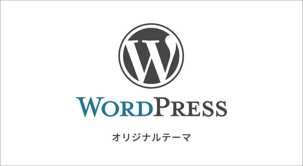 【WordPress】オリジナルテーマを作るために必要なファイル