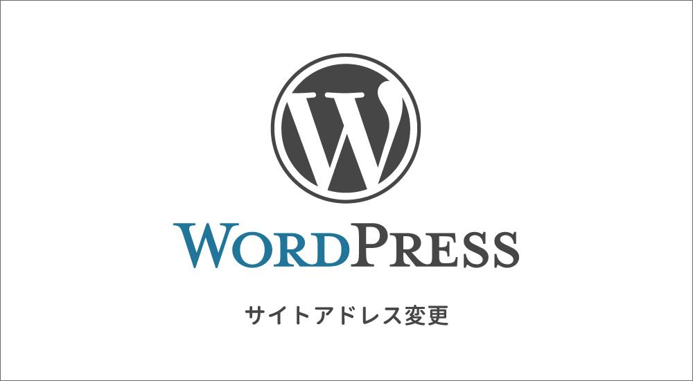 【WordPress】サイトアドレスを変更する手順