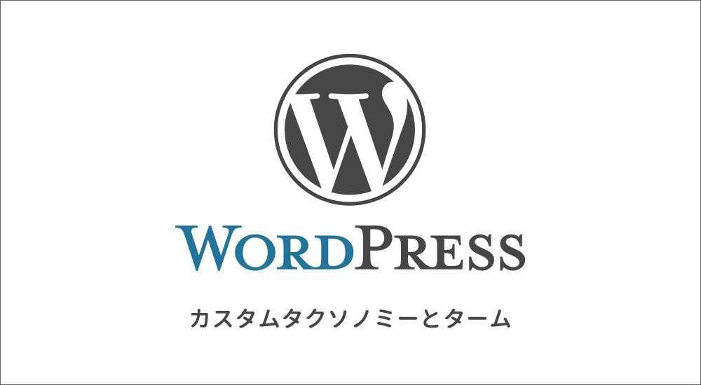 【WordPress】カスタムタクソノミーのターム情報を取得する方法