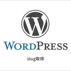 【WordPress】投稿ページのslug(スラッグ)を取得する方法