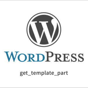 【WordPress】get_template_partでパーツを読み込ませる方法